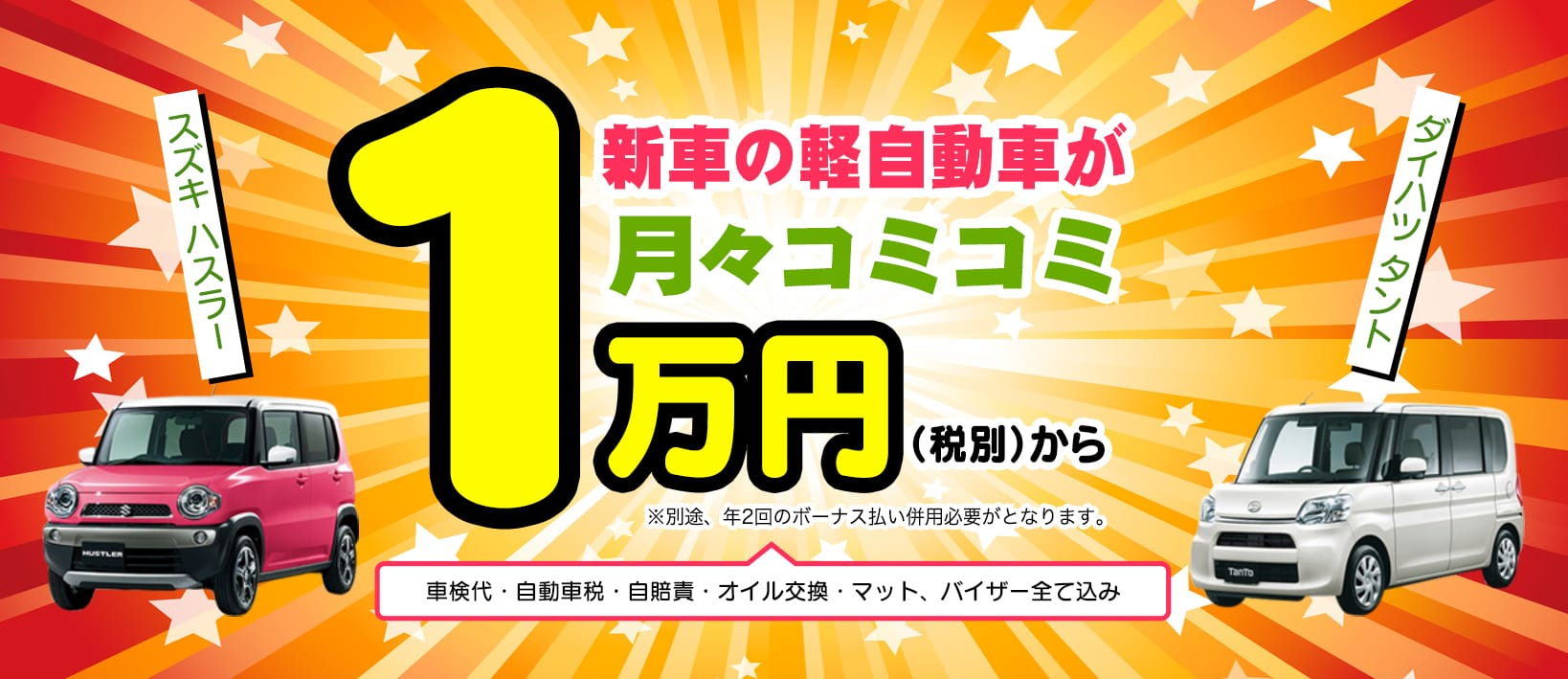 新車の軽自動車が月々コミコミ1万円(税別)から